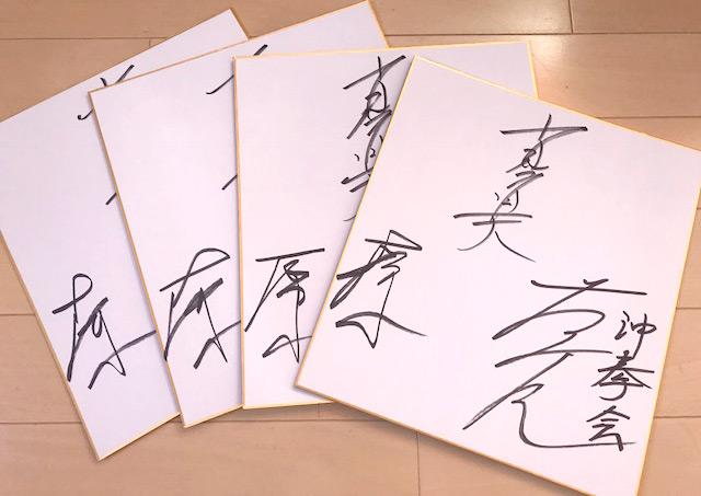 サイン色紙プレゼント